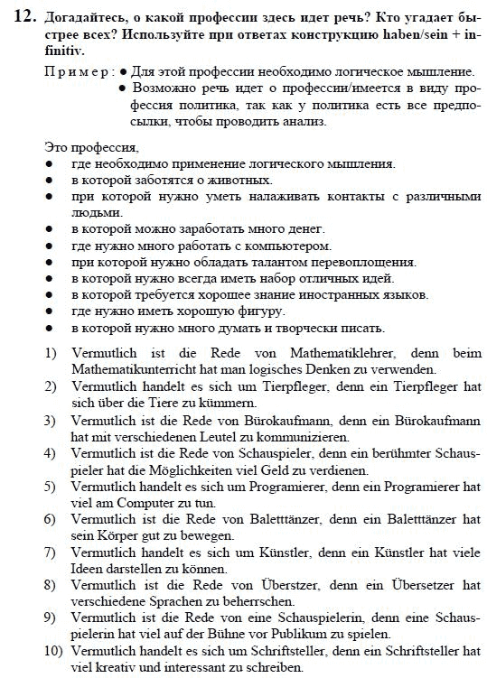 решебник по немецкому языку 10-11 класс воронина карелина 2003