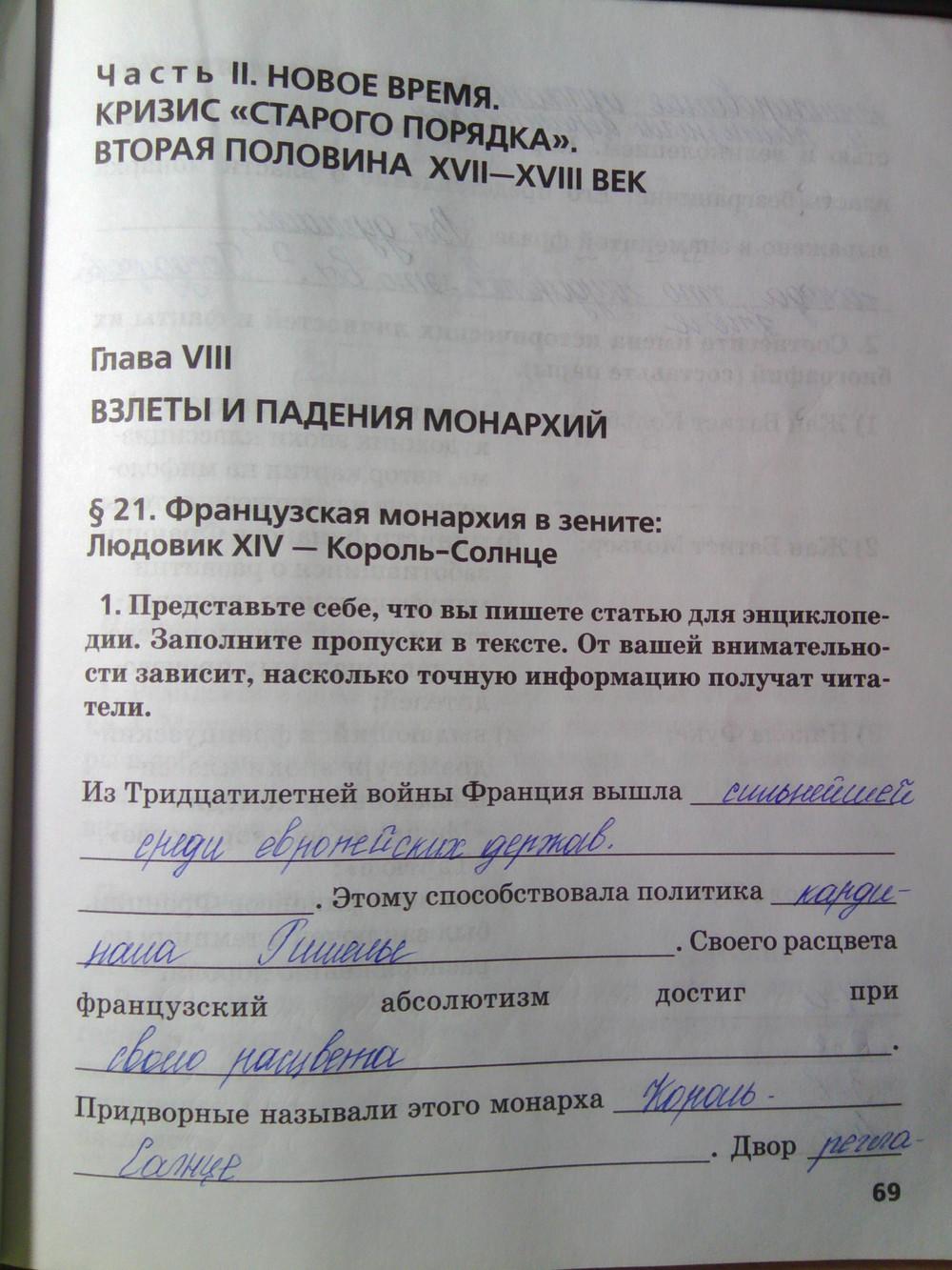 истории дмитриевой по гдз к учебнику