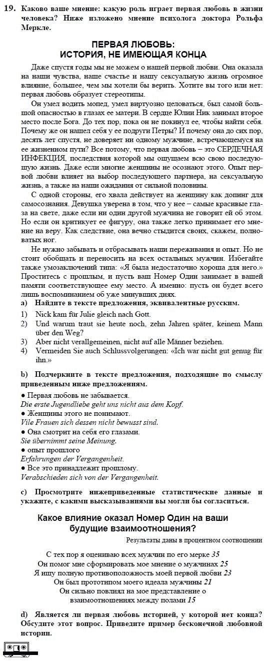 10 решебник 11класс по нем языку