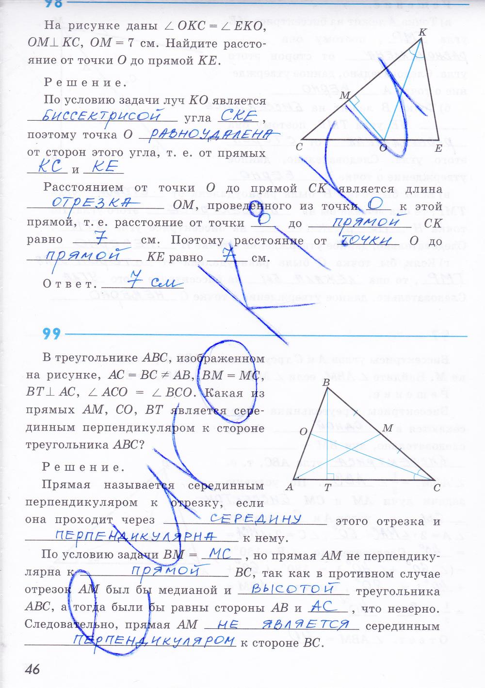 рабочей класс по 8 геометрии просвещение по гдз тетради