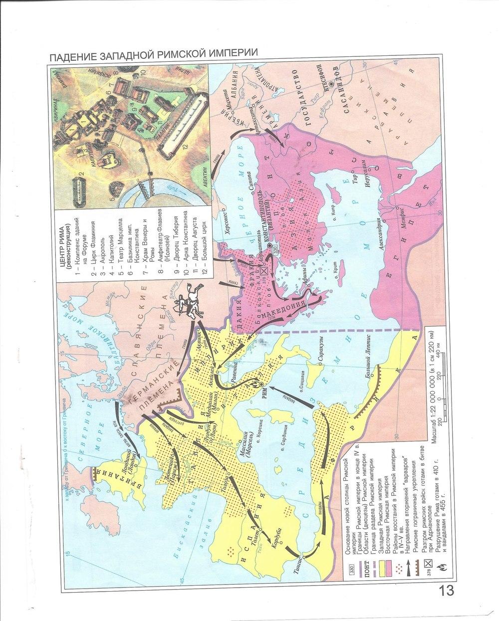 решебник 5 древнего карты контурные класс мира атлас история история
