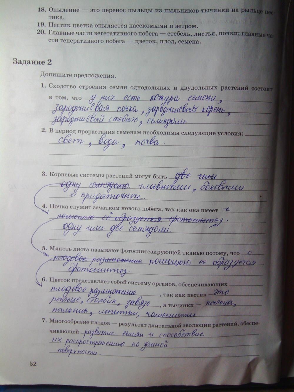 Биология 6 Класс Рабочая Тетрадь Бодрова Решебник
