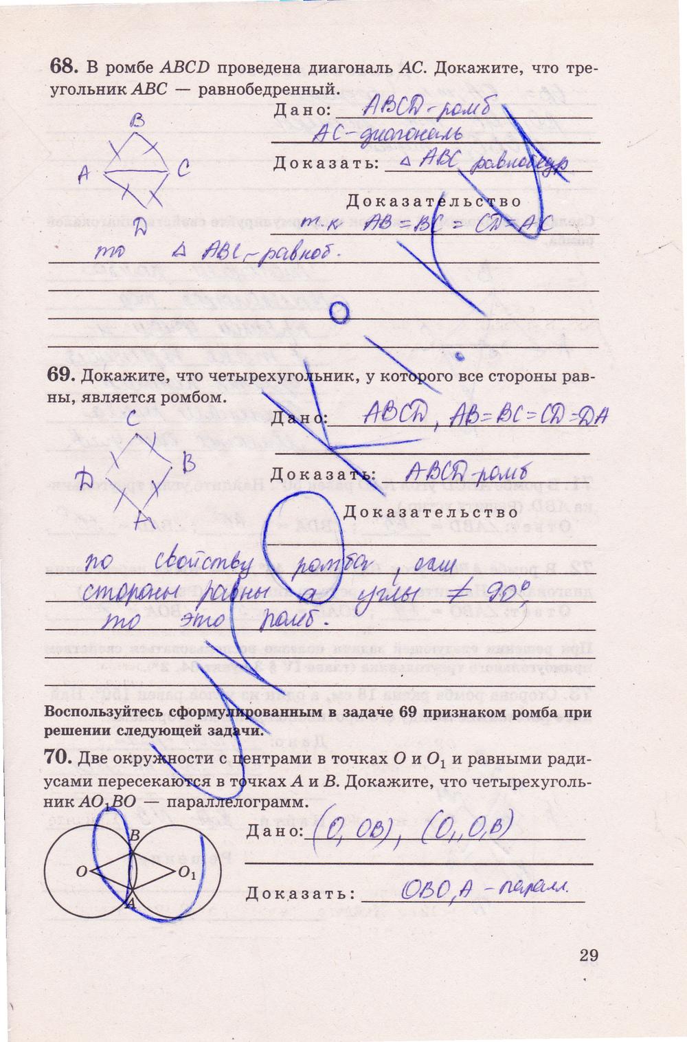 Класс мищенко 8 рабочая геометрия по гдз тетрадь