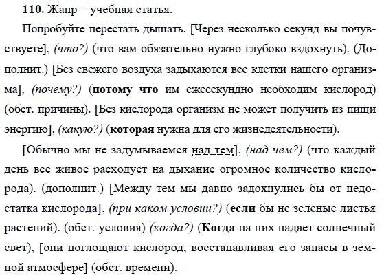 Гдз Русский 9 Класс Пичугина