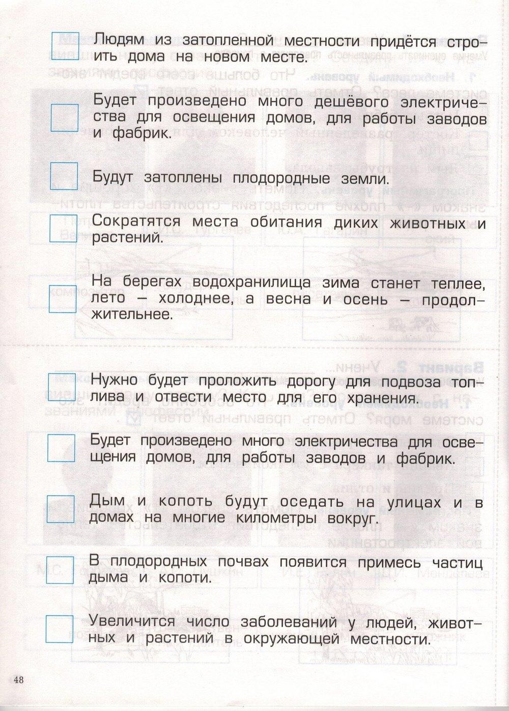 Вахрушев Проверочные И Контрольные Работы По Окружающему Миру 2 Класс Решебник