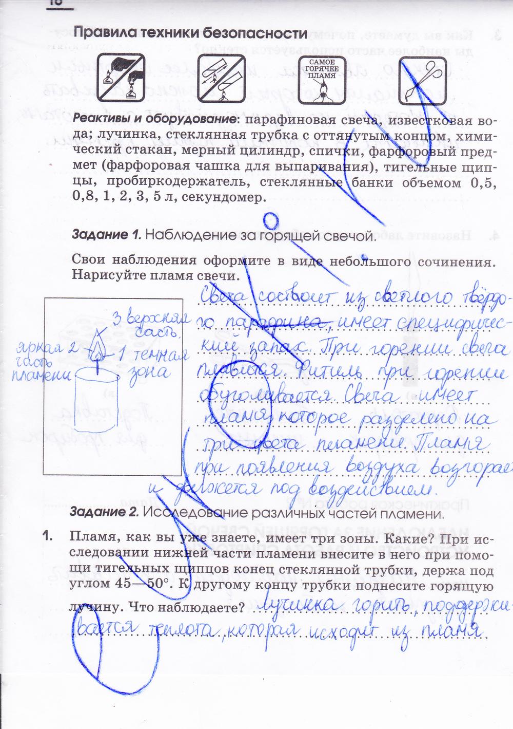 7 гдз рабочей шипарева класс по химии в тетради габриелян