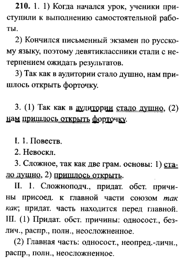 По 1 9 русскому класс львова часть языку гдз