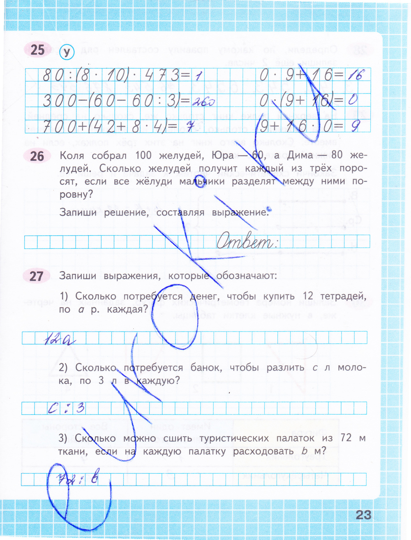 Решебник по математике 11 школа 4 класс рабочая тетрадь