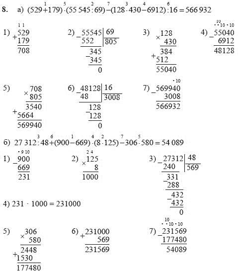 тема 4 на число одноцифровое математика класс гдз деление