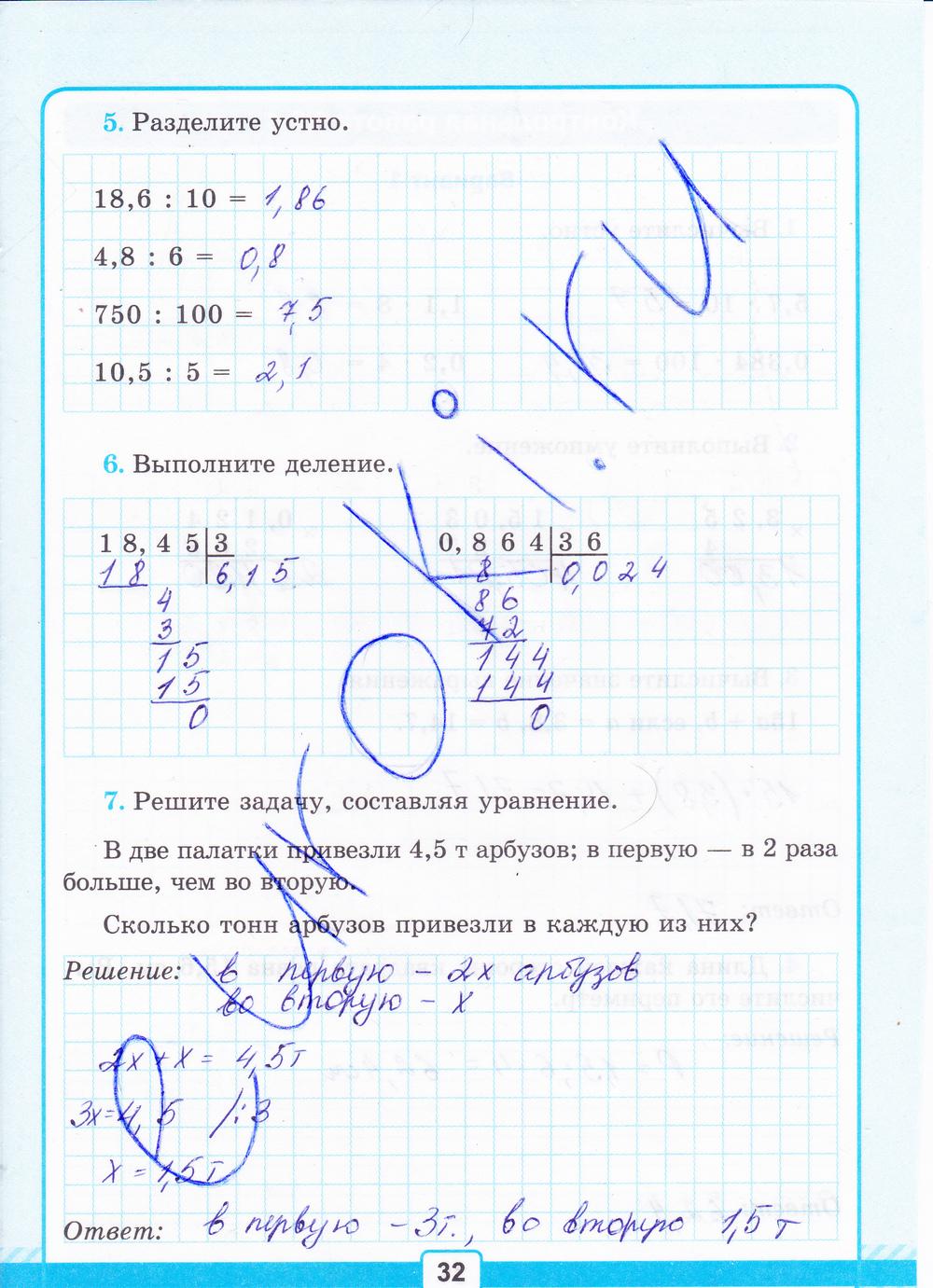 Рабочая класс гдз по тетрадь мнемозина 5 виленкин математике
