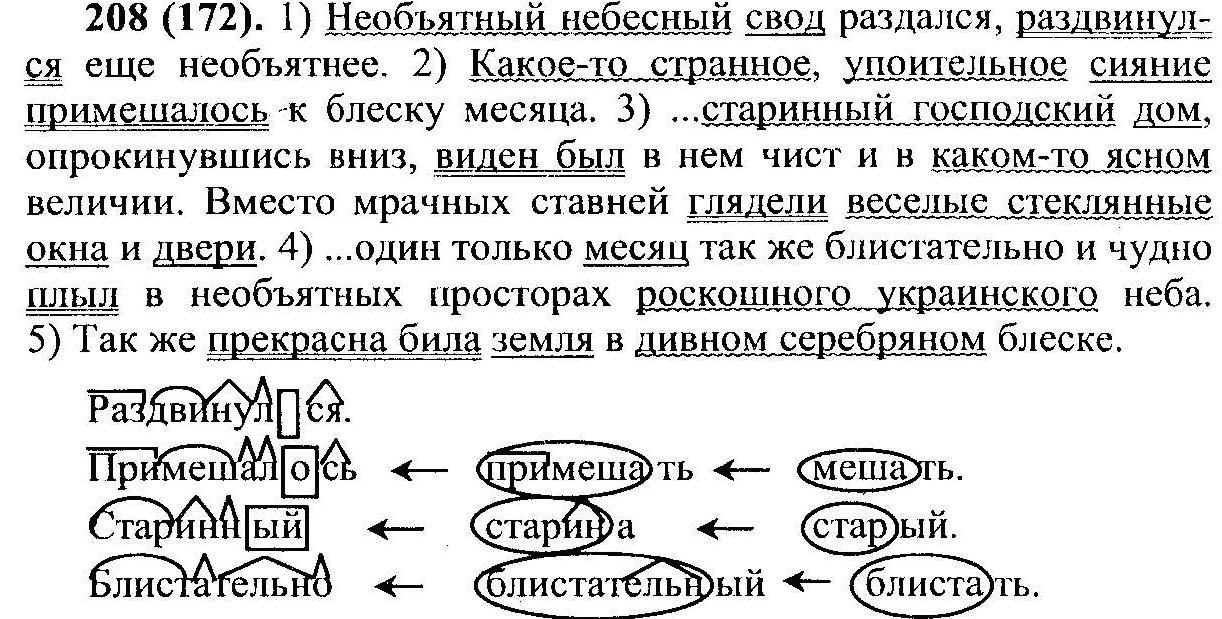 языку осложненное простое предложение решебник русскому по