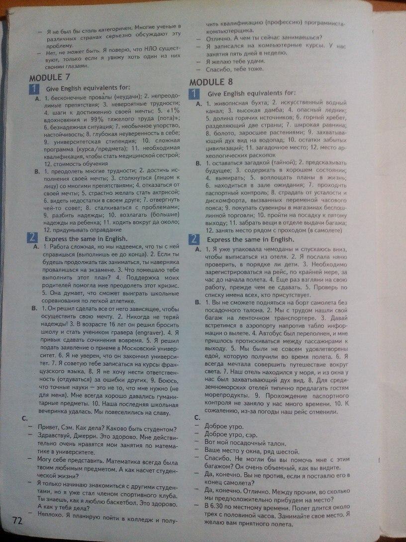 Решебник По Английскому Языку 11 Спотлайт Рабочая Тетрадь