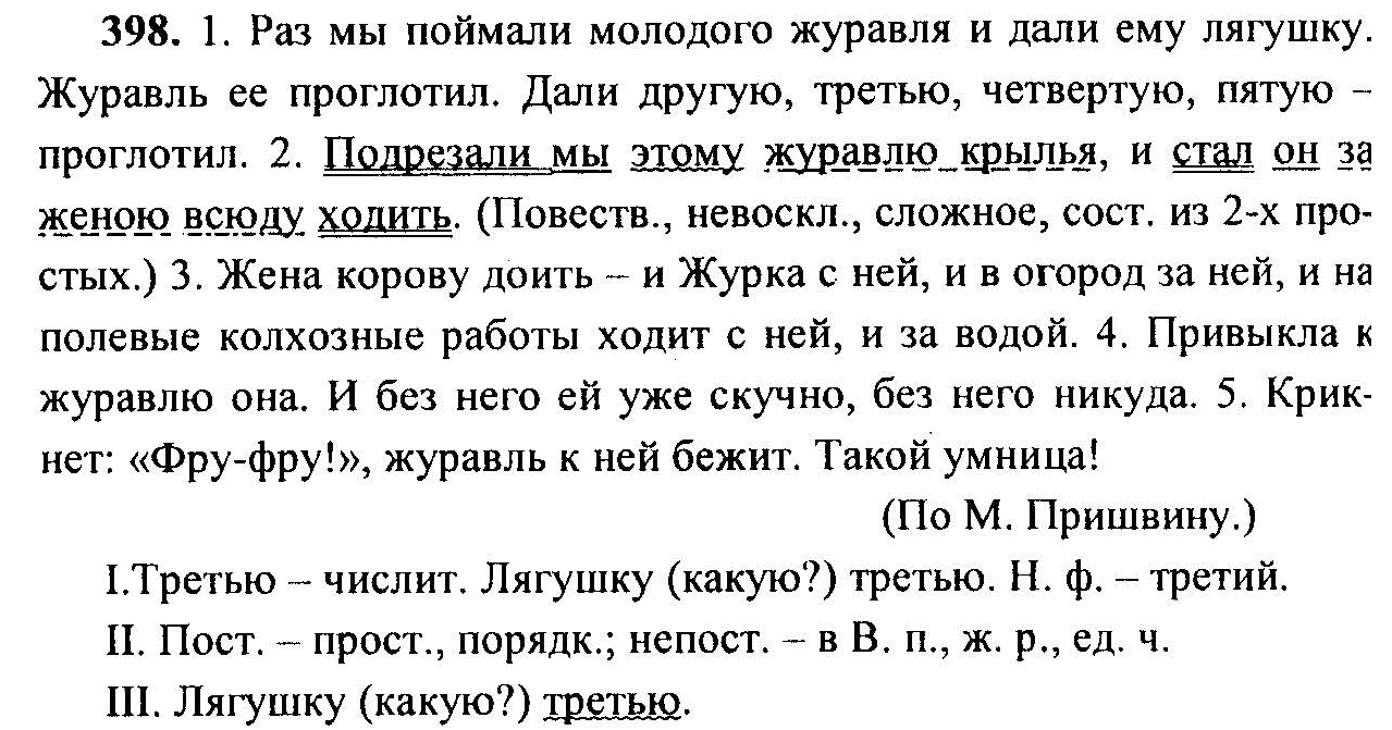 Язык решебник русский класс домашки 6 нет