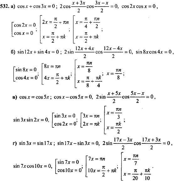 Математика 8 класс гдз мордкович 2004