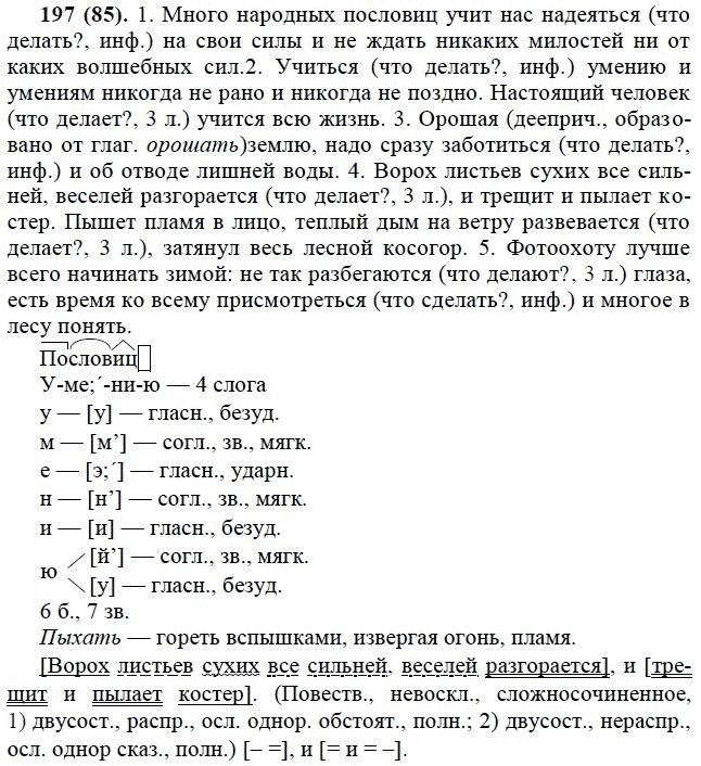 6 языку решебник класс русскому (а.в.шуваева) по практическиезадания