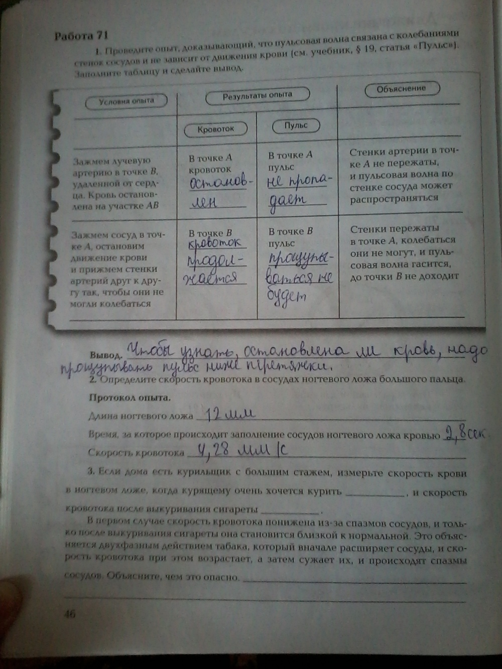 Биология 8 класс учебник драгомилов маш гдз учебник ответы