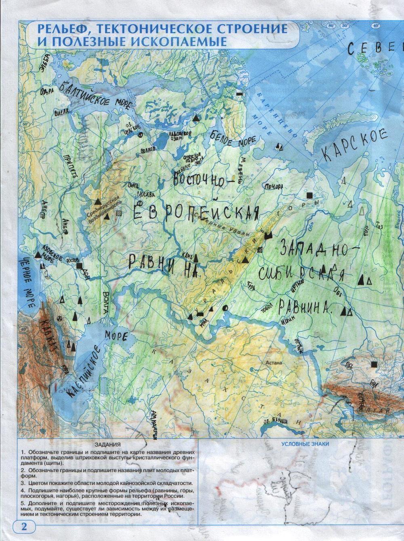 Гдз По Контурных Карт По Географии 8 Класс