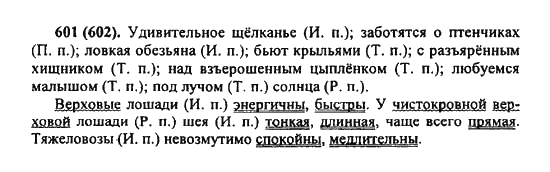 гдз по русскому языку 6 класс упражнение 601