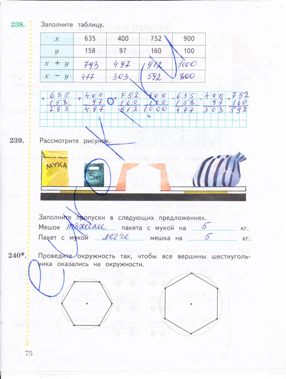 решебник рабочей тетради 4 класс вентана граф
