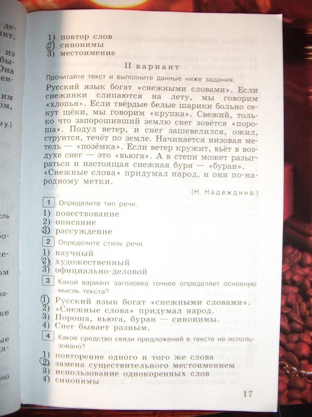 Гдз тестовое задание по русскому языку 6 класс