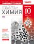 Рабочая тетрадь по химии 10 класс, В.В. Еремин, А.А. Дроздов, Г.А. Шипарева