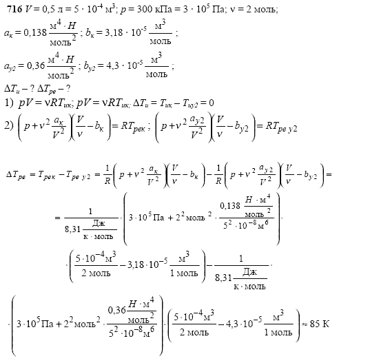 10 по для гдз заданий класс физике сборника