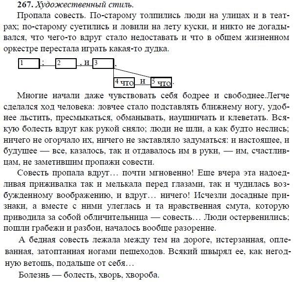 Гдз русский язык 9 класс ладыженская учебник 2019