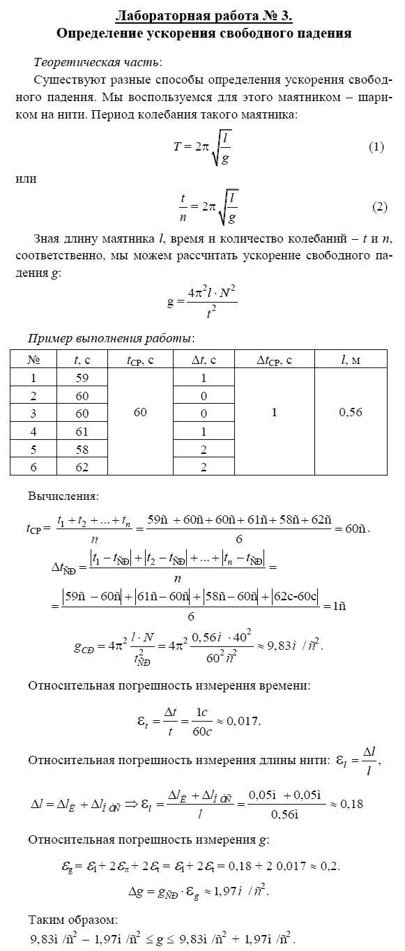 лабораторные работы решебник 11 класс физика