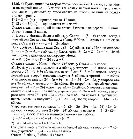 Гдз По Математике 5 Класса Номер 1136