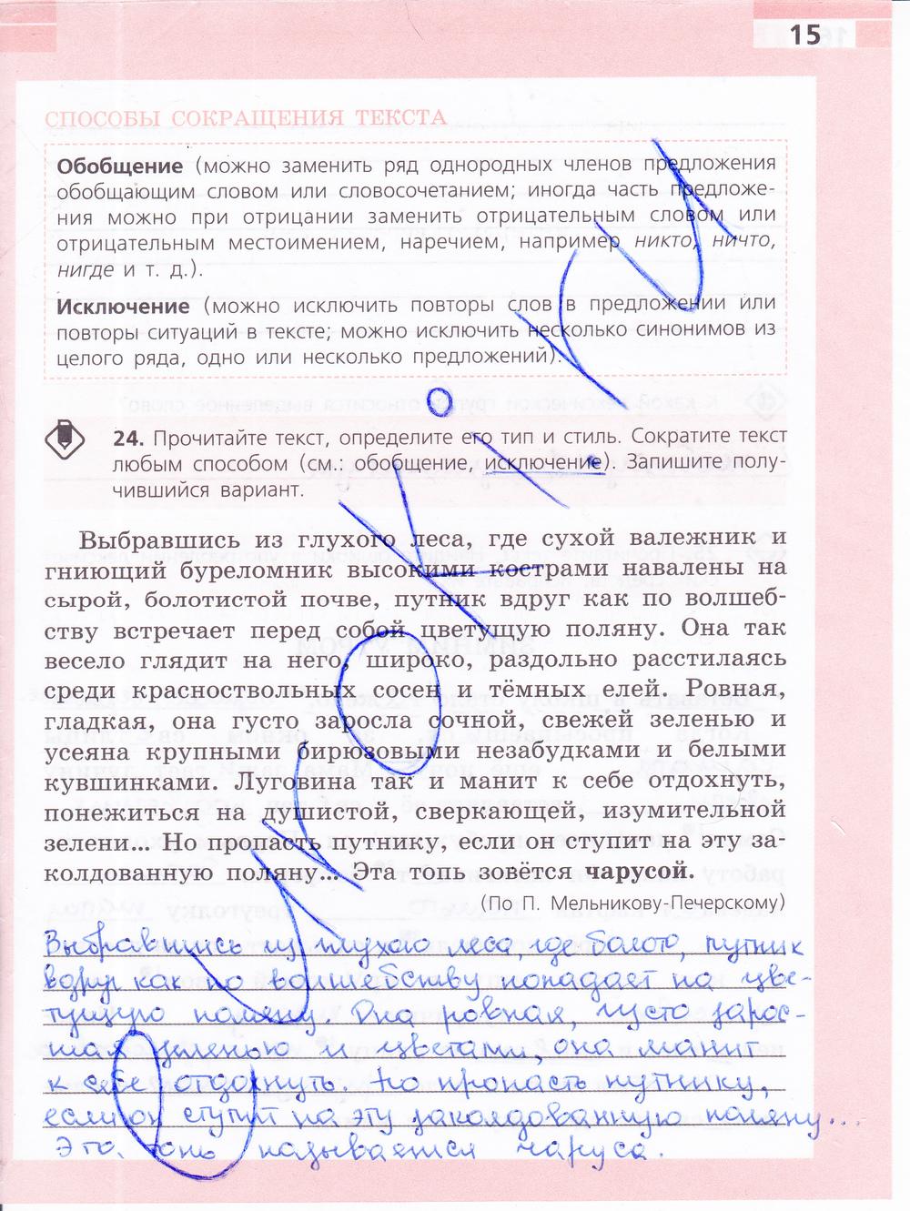 рабочая гдз класс 6 ефремова за е.а русскому тетрадь языку по