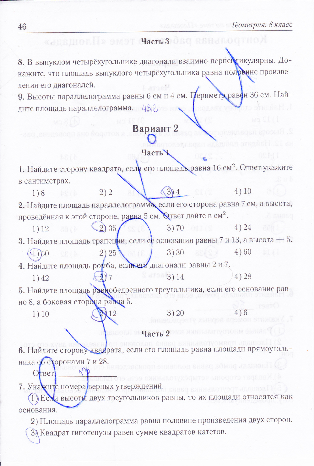 9 класс лысенко по геометрии решебник
