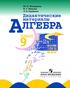 Алгебра 9 класс. Дидактические материалы, Ю.Н. Макарычев, Н.Г. Миндюк, Л.Б. Крайнева, М.: Просвещение, 2005-2010