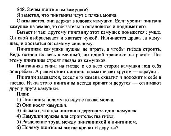 Гдз по русскому языку 6 класс упражнение 553