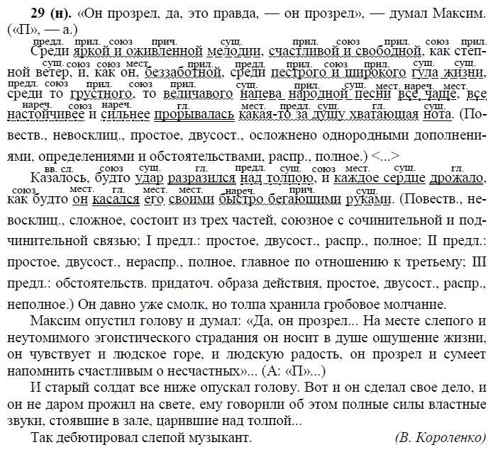 Базовый уровень русскому задания готовые 10-11 домашние языку класс по