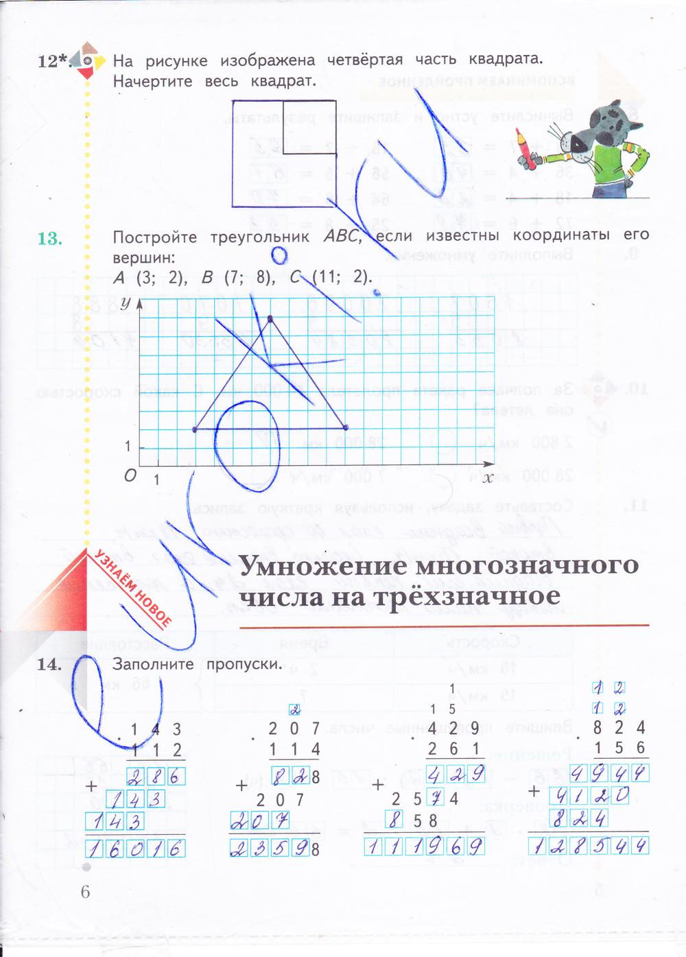 Гдз математика 4 класс 2 часть тетрадь вентана граф