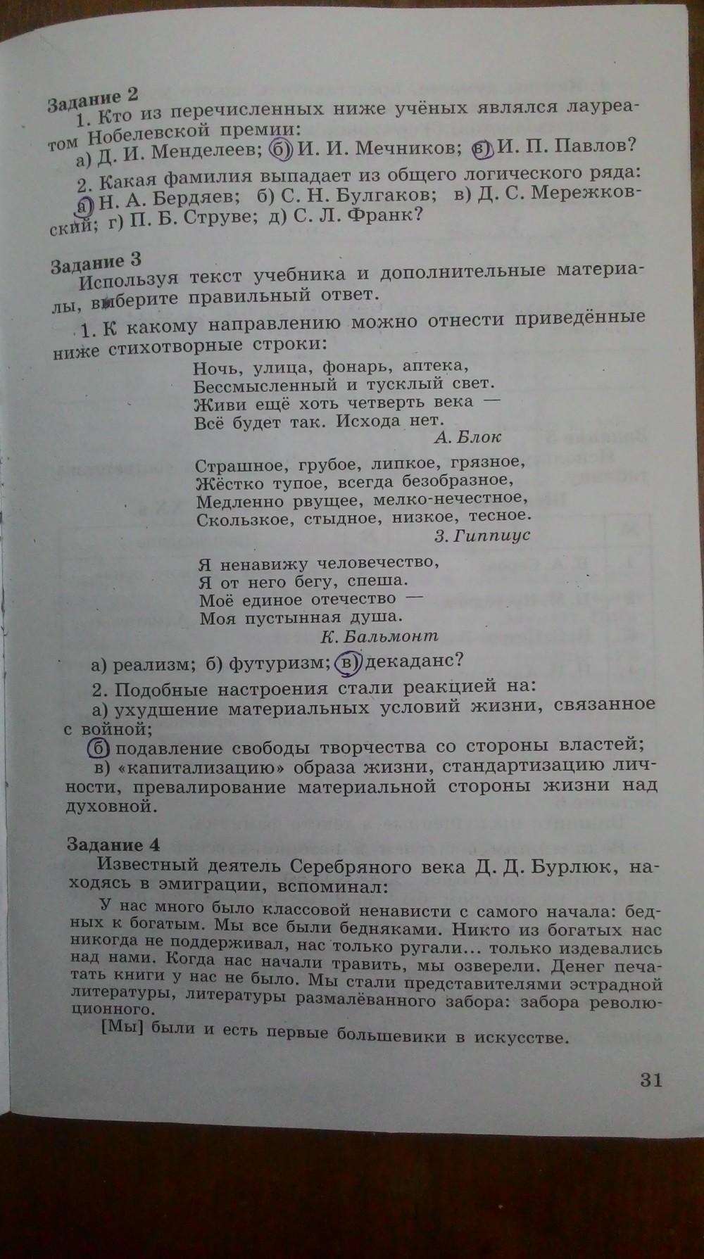 истории данилов учебник по 9 2018 класс гдз