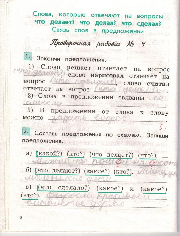 Русскому 1 3 класс контрольные вариант гдз бунеева проверочные работы по языку