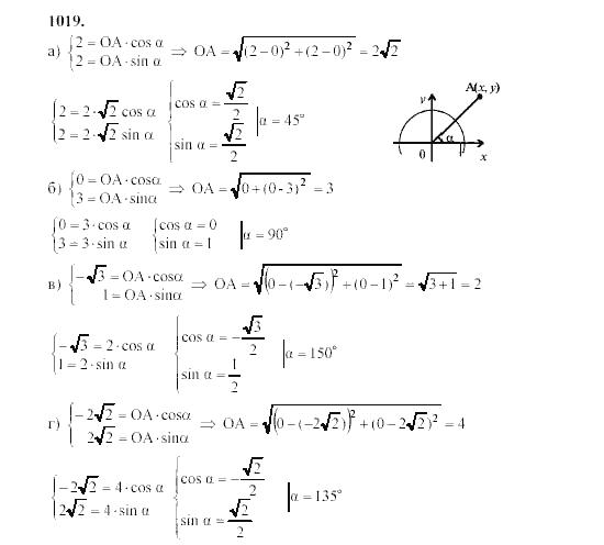9класса номер1018 геометрии гдзпо