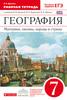 Рабочая тетрадь по географии 7 класс, И. В. Душина