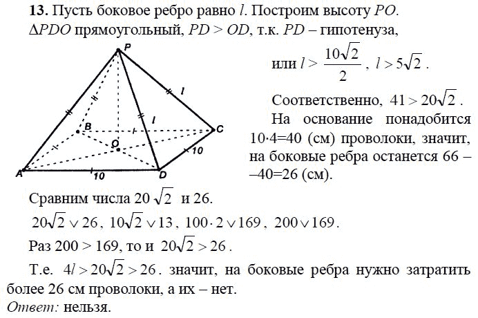 По геометрии ответы 10 главе к гдз вопросы на