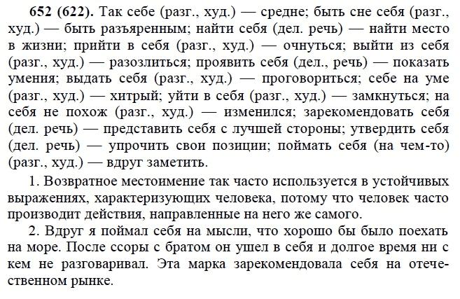 Язык лидман 6 русский орлова гдз