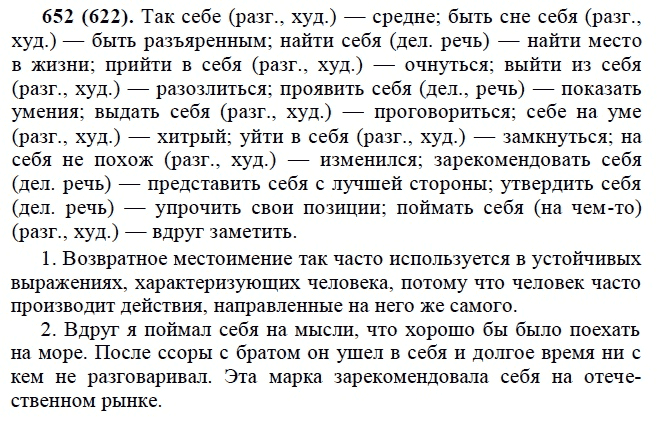 Практика Русский Язык 6 Класс Лидман-орлова Решебник Практика