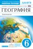 Рабочая тетрадь по географии 6 класс, А.В. Румянцев, Э.В. Ким, О.А. Климанова