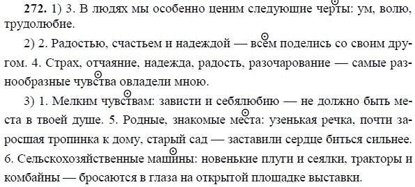 Спиши решебник языку 8 по ру класс русскому