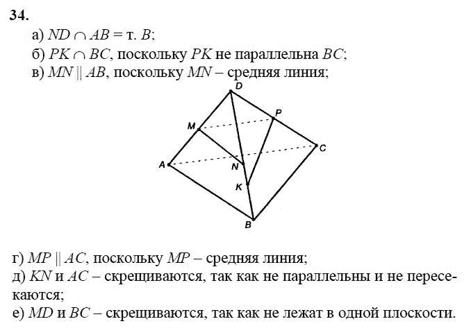задача год по геометрии гдз 71 1993