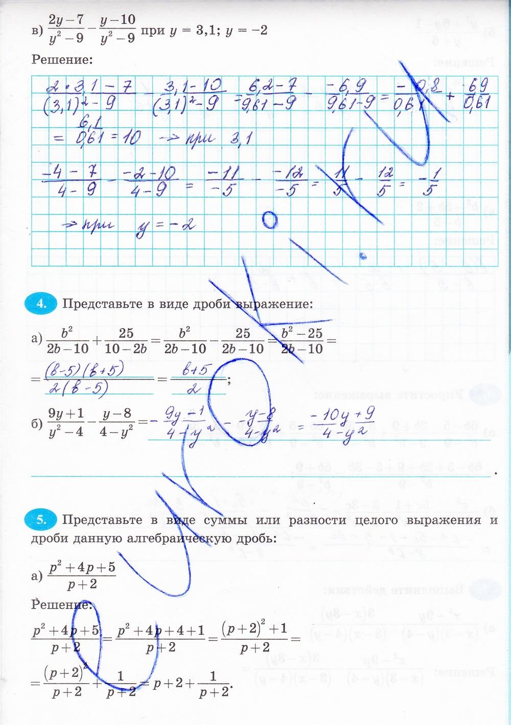 Часть1 класс е.б.ключникова тетрадь 8 по гдз рабочая алгебре