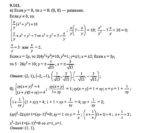 галицкий по 8-9 класс. решебник задач алгебре