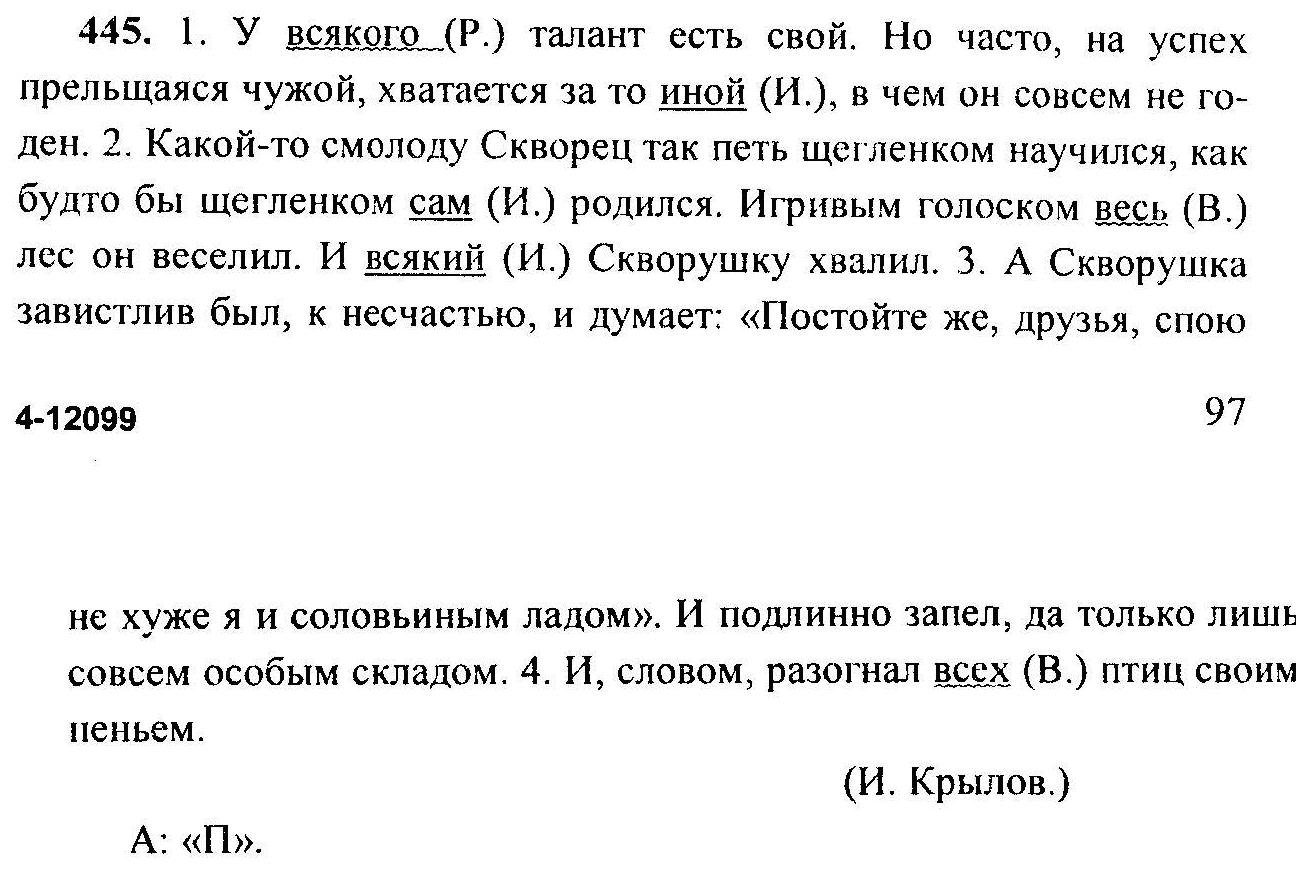 Гдз ok 6 google класс язык русский