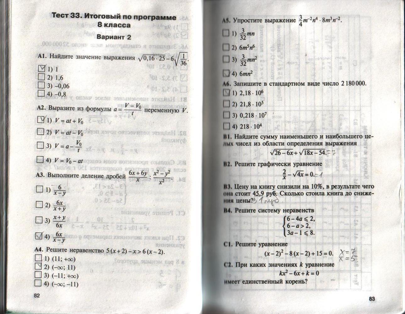 Гдз По Ким 8 Класс Алгебра Решение