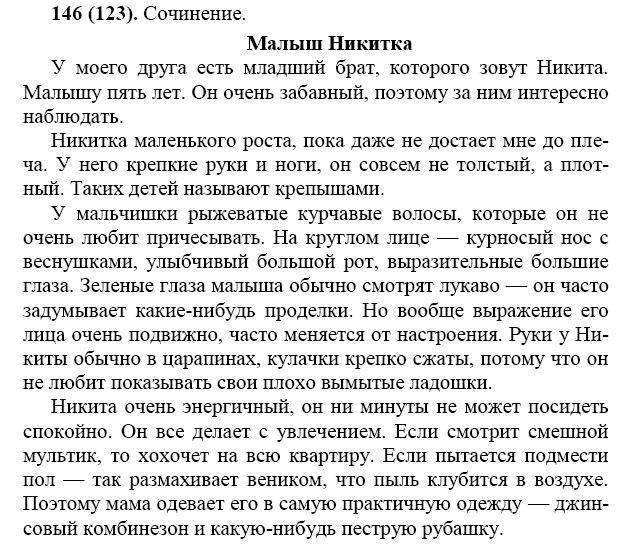 Списать гдз по русскому языку 7 класса баранов 2018 года